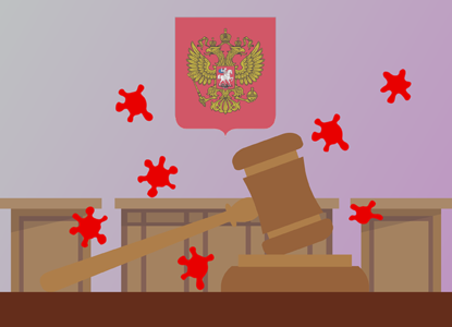 Отложить нельзя рассмотреть: как работают суды в коронавирусную эпоху
