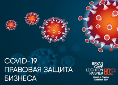 Bryan Cave Leighton Paisner создала специальную междисциплинарную команду COVID-19 / Coronavirus Legal Task Force