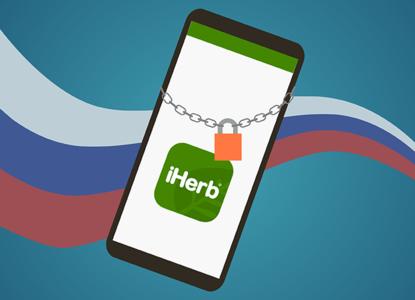 iHerb под угрозой: Верховный суд решит судьбу приложения в России