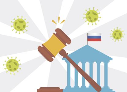 Два «коронавирусных» обзора Верховного суда: как их применяют на практике