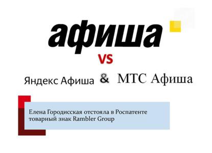 Руководитель практики IP АБ «Андрей Горидисский и партнеры» отстояла в Роспатенте товарный знак Rambler Group
