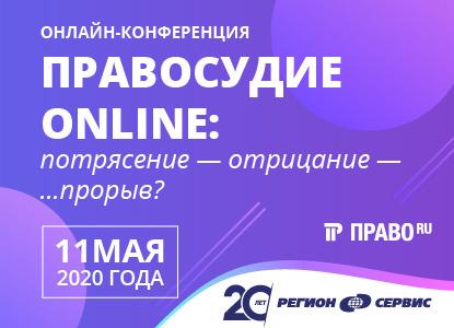 «Регионсервис» приглашает на первую конференцию по онлайн-правосудию