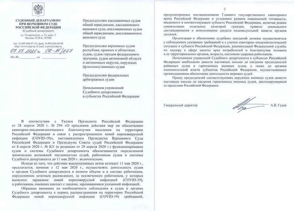 Утверждены правила отбора системообразующих организаций, претендующих на получение мер господдержки