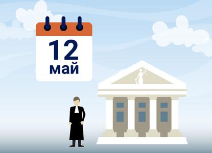Судебная интрига: как заработают суды после 12 мая