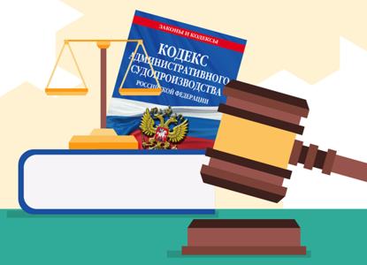 Пленум ВС разъяснил правила кассации по административным делам