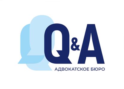 Адвокатское бюро «Q&A» объявило о ребрендинге и открытии новой практики