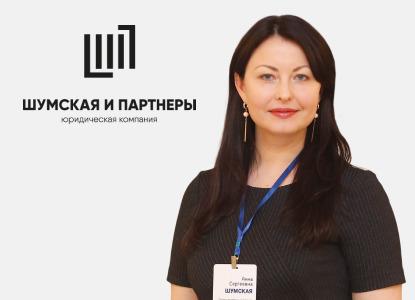 Анна Шумская возглавит юридическую компанию «Шумская и партнёры» в Новосибирске