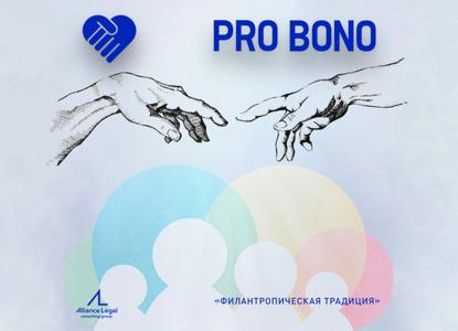 Alliance Legal CG безвозмездно оказывает правовую помощь НКО, развивая традиции Pro Bono