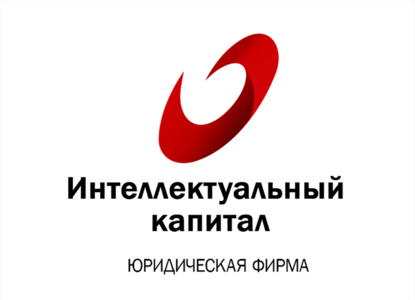 «Интеллектуальный капитал» доказал добросовестность выполнения документации
