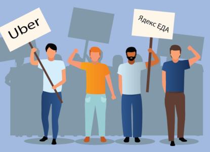 Работник, а не ИП: как защищают права таксистов и курьеров