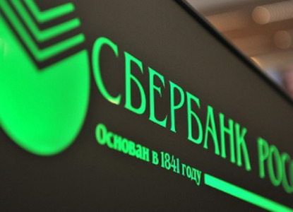 Сбербанк не смог оспорить взыскание с него полумиллиарда рублей