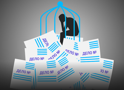 Под страхом уголовки: за что судят бизнес