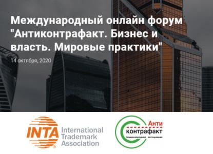 Международный онлайн–форум «Антиконтрафакт. Бизнес и власть. Мировые практики»