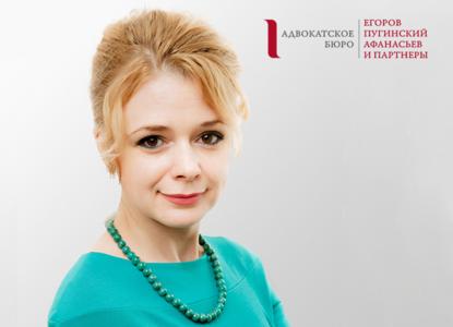 Мария Кобаненко назначена партнером АБ «Егоров, Пугинский, Афанасьев и партнеры»