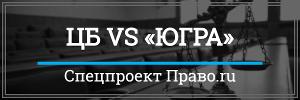 Спецпроект Право.ru