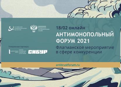 Антимонопольный форум 18 февраля 2021 – флагманское мероприятие в сфере конкуренции