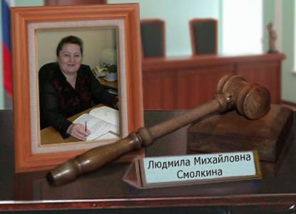 Смолкина Людмила Михайловна