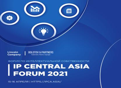 """ЮФ """"Болотов и Партнёры"""" приглашает на Центральноазиатский форум по интеллектуальной собственности"""