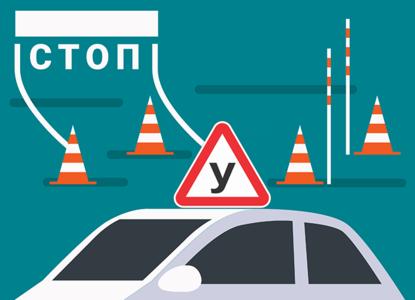 Новые правила водительского экзамена: что нужно знать