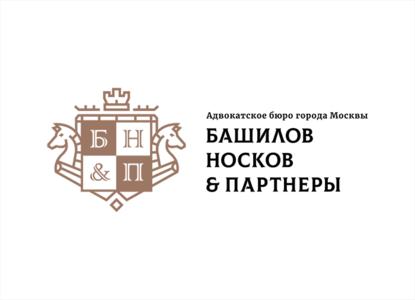 Адвокатское бюро «Башилов, Носков и Партнеры» впервые в России разработает магистерскую программу по Legal Design