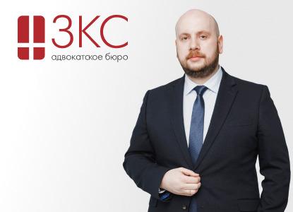 АБ «ЗКС» объявляет о присоединении к команде адвоката Артема Юдина