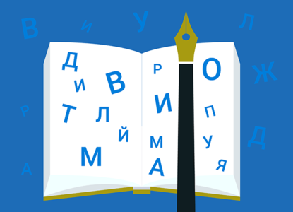 ПМЮФ ¾: перевод с «юридического» и мода на лингвистов