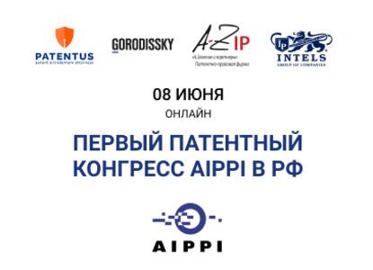 Российская национальная группа AIPPI проведет первый Патентный Конгресс в России