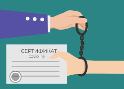 Что грозит за подделку сертификата о вакцинации от COVID-19