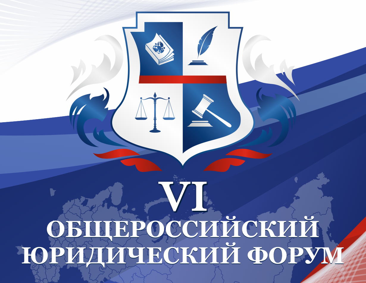 На форуме в Уфе обсудят цифровизацию права