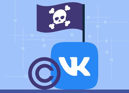 Когда соцсеть должна платить за нарушение авторских прав