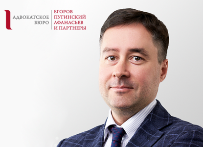 Павел Садовский назначен партнером АБ «Егоров, Пугинский, Афанасьев и партнеры»