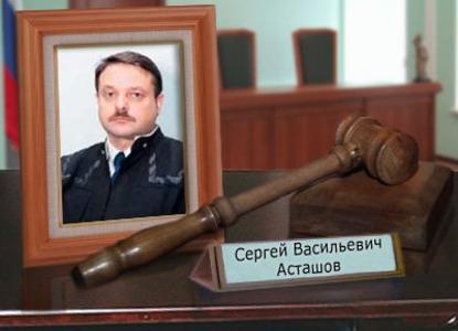 Асташов Сергей Васильевич