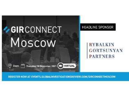 РГП выступит в роли генерального партнера первого в России мероприятия GIR