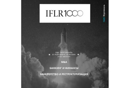 IFLR1000 рекомендует Адвокатское Бюро S&K Вертикаль