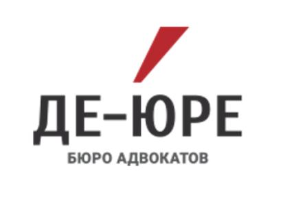 Бюро адвокатов «Де-юре» доказало факт нарушений со стороны высшей судебной инстанции Сербии
