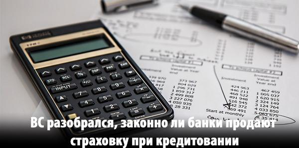 защита кредита можно ли отказаться погашение кредита картой отп банка
