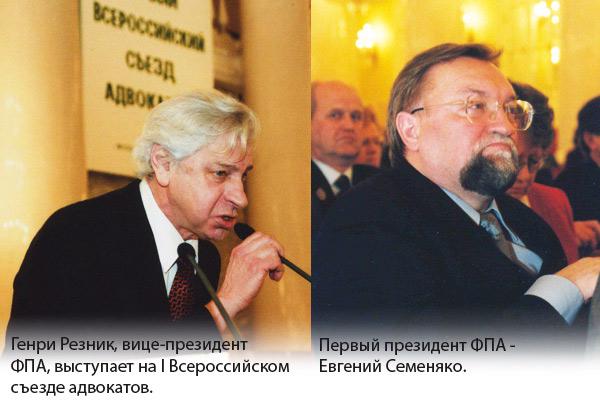 Первому Всероссийскому съезду адвокатов исполнилось 15 лет