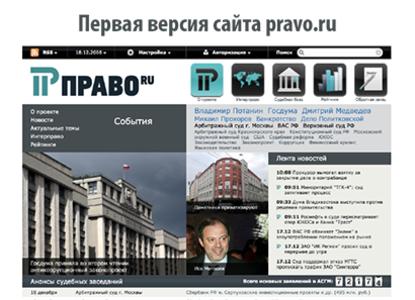 """""""Право.ru"""" запускает новую версию сайта"""