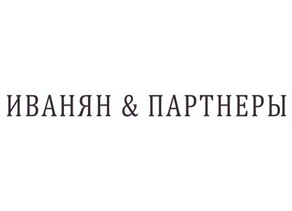 АБ «Иванян и партнеры» объявило о назначении нового партнера