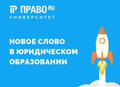 «Право.ру» запустило виртуальный университет