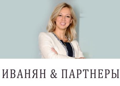 АБ «Иванян и партнеры» создает практику FinTech & IT во главе с Алевтиной Камельковой