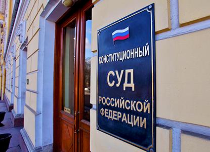 Конституционный суд ограничил применение домашнего ареста