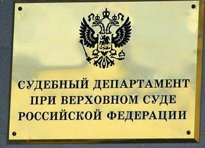 Суддеп при ВС подвел итоги работы арбитражных судов в 2017 году