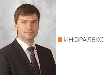 Юридическая фирма «Инфралекс» объявляет о присоединении нового партнера