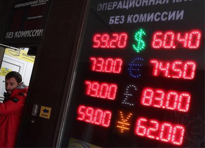 Евро и доллар достигли рекордной стоимости