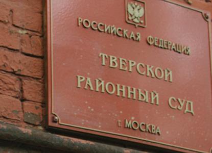 Суд признал законным обыск у адвоката по чужому делу