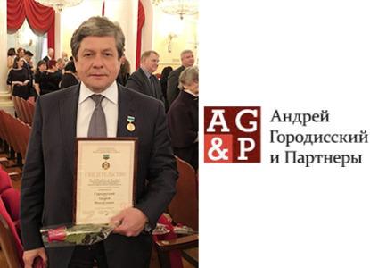 Андрей Городисский награжден золотой медалью имени Ф. Н. Плевако