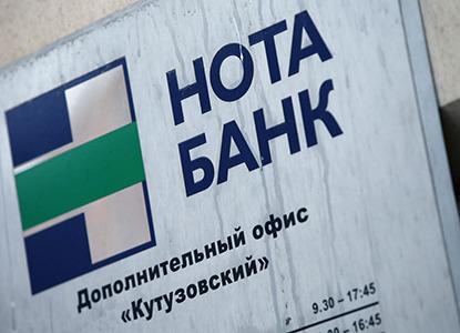Банкиры из «Нота-банка» пойдут под суд