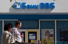 Суд признал банкротом Банк ВВБ