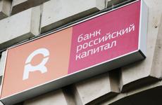 Банк «Российский капитал» подал жалобу на своего аудитора